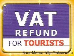 возврат ндс в таиланде для туристов