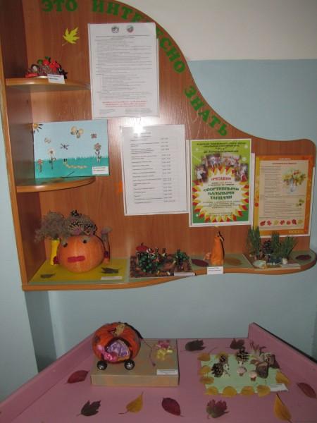 Выставка поделок для детского сада из природного материала по итогам летнего отдыха