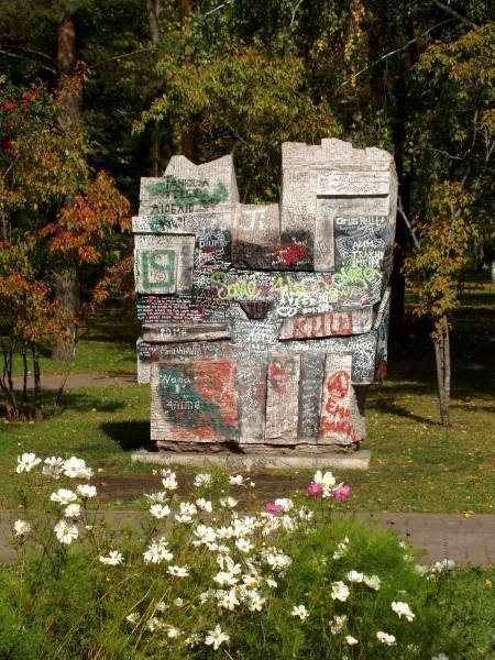памятники первомайский сквер новосибирск