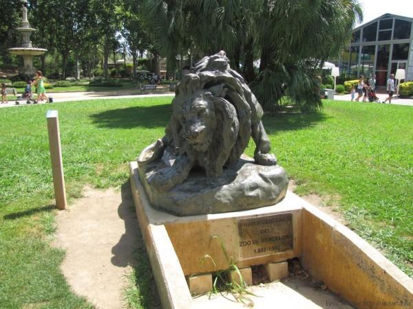 зоопарк барселоны скульптура льва