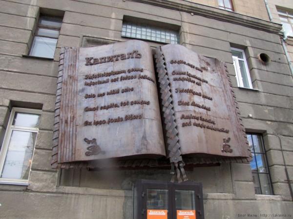 Капиталъ Памятники в Новосибирске (Дом Ленина, Центральный район)