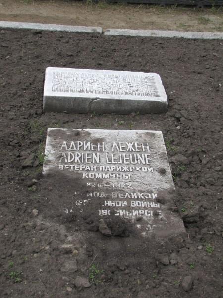 памятники в новосибирске могила адриена лежена