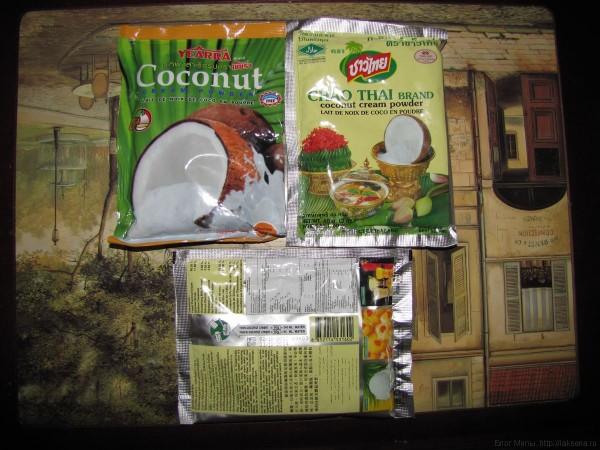 тайская еда в пакетиках сухое кокосовое молоко