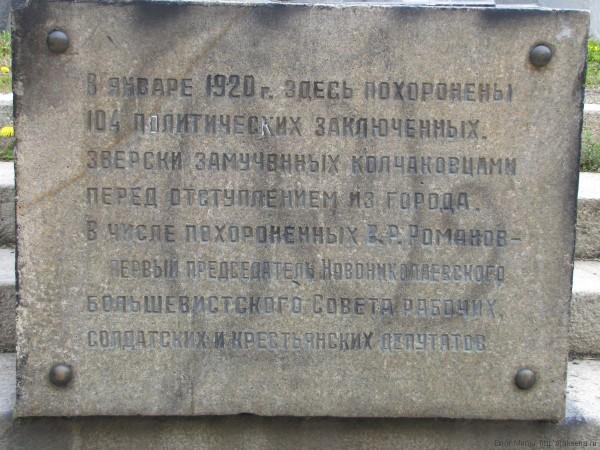 памятники в новосибирске мемориал рука с факелом в сквере героев революции