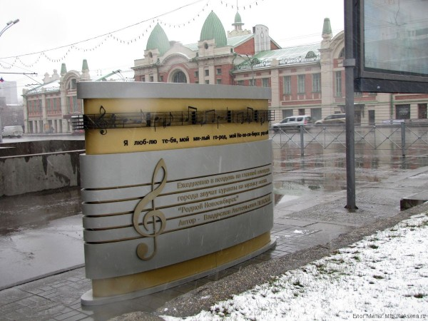 памятники новосибирска на площади ленина информационно-декоративная композиция памяти В. А. Ленского