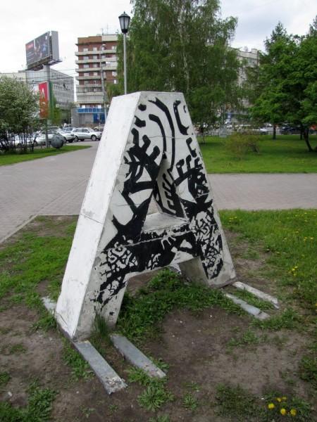 памятники в новосибирске памятник букве а