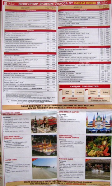Цены на экскурсии в Паттайе тез тур tez tour sabai