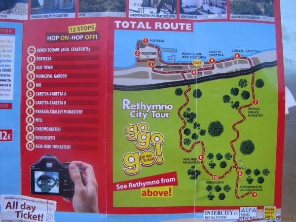 маршрут Rethymno city tour