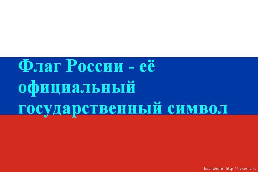 Доклад на тему российский флаг 5676