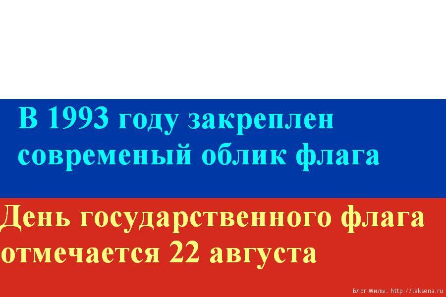 Доклад на тему российский флаг 3266