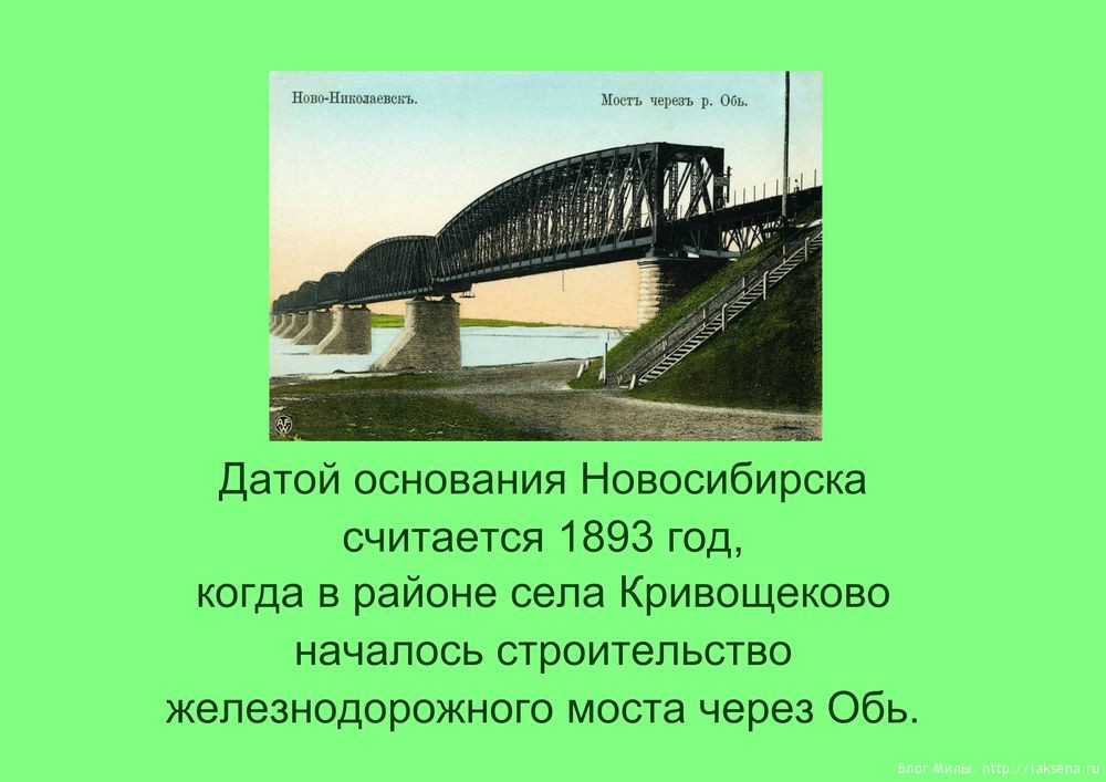 Доклад мой город новосибирск 6521