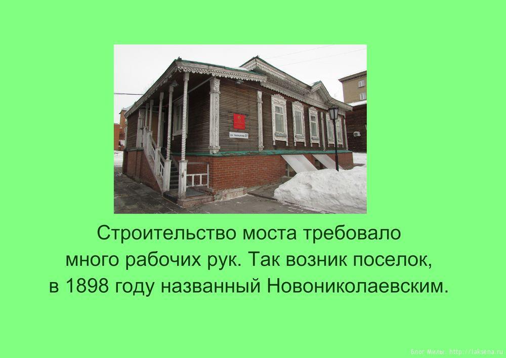 Новосибирск доклад для детей 4957