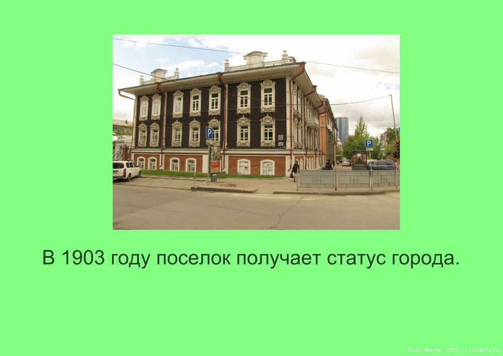 Новосибирск доклад для детей 7275