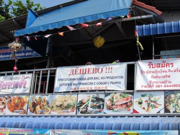 Велотур по Паттайе рыбный рынок наклыа