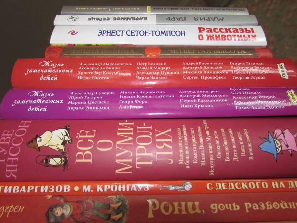 Рекомендательный список литературы для 4 класса