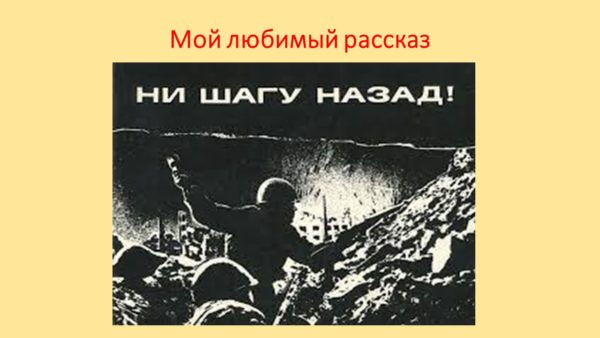 Отзыв на книгу о войне