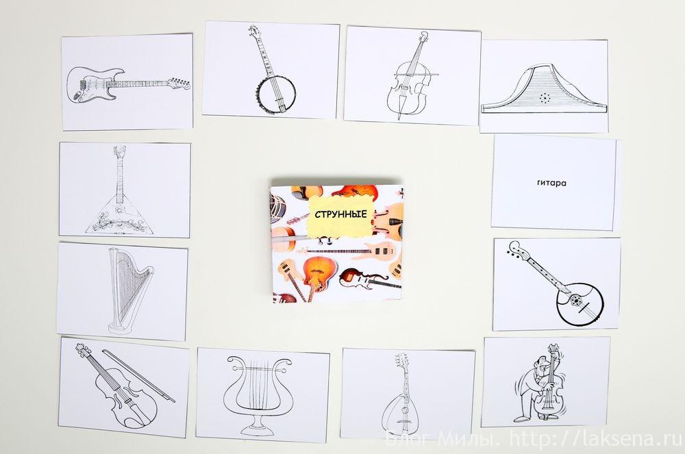 Лэпбук Музыкальные инструменты