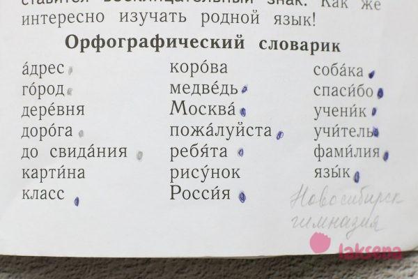 Словарные слова 1 класс школа 21 века