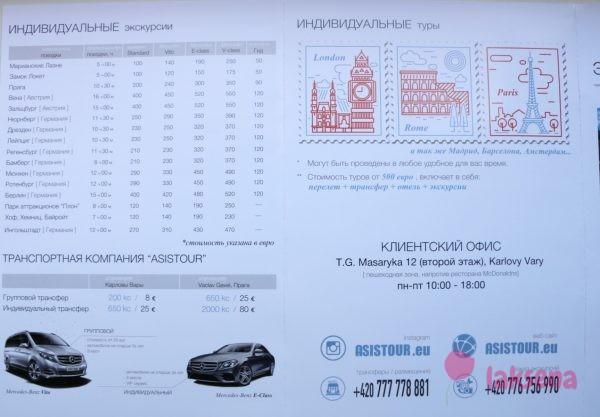Цены на экскурсии Карловы Вары 2019 Asistour
