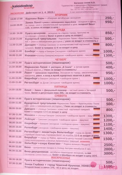 Цены на экскурсии Карловы Вары от агентства Калейдоскоп тревел 2019