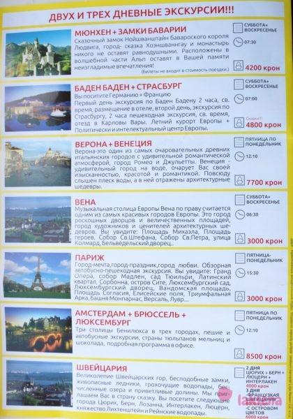 Цены на экскурсии Карловы Вары от турагентства Экскурсии с Игорем 2019