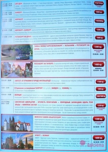 Цены на экскурсии Карловы Вары от туристического агентства Natali 2019