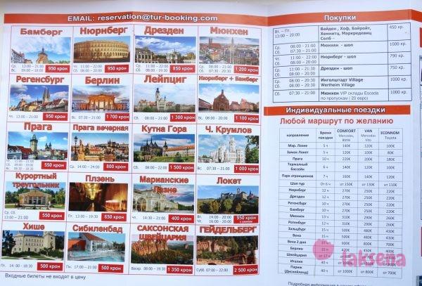 Цены на экскурсии Карловы Вары от агентства Tur-booking 2019