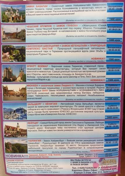 Цены на экскурсии  Карловы Вары от туроператора Setel 2019