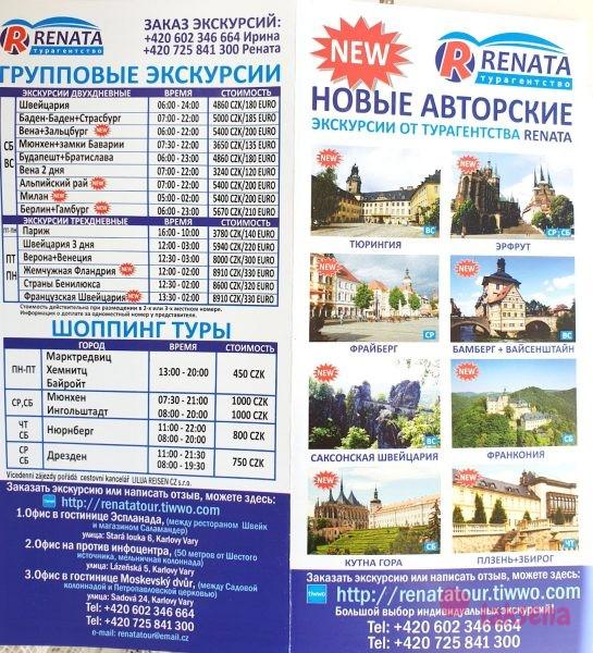 Цены на экскурсии от туроператора Renata 2019