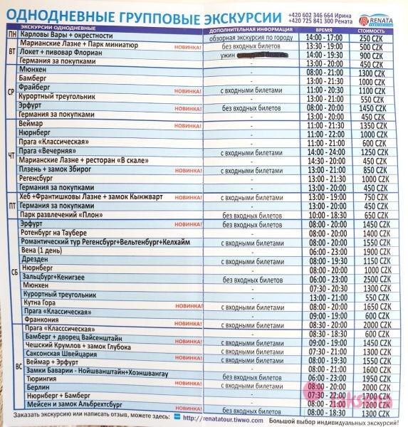 Цены на экскурсии Карловы Вары от туроператора Renata 2019