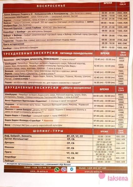 Цены на экскурсии Карловы Вары от турагентства Astra 2019