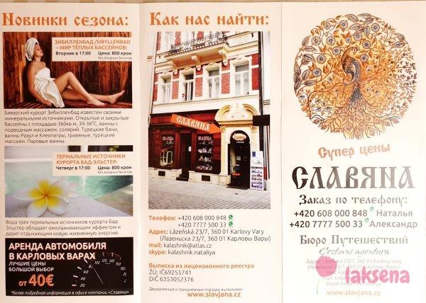 Цены на экскурсии Карловы Вары от турагентства Славяна 2019