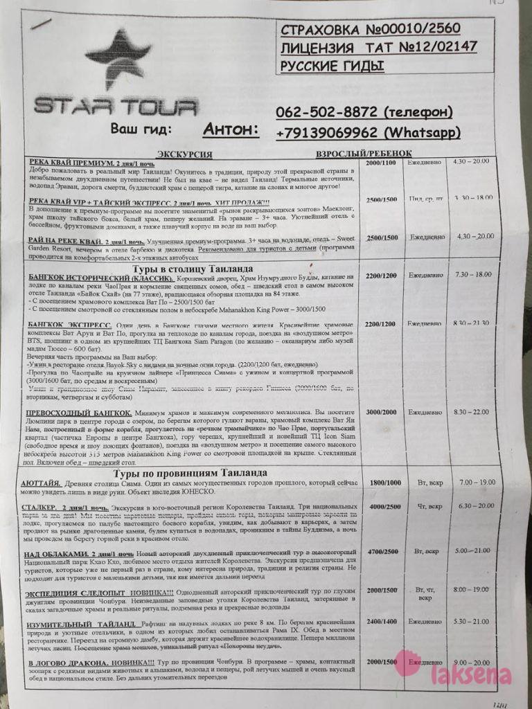 Цены на экскурсии в Паттайе 2020 Star tour