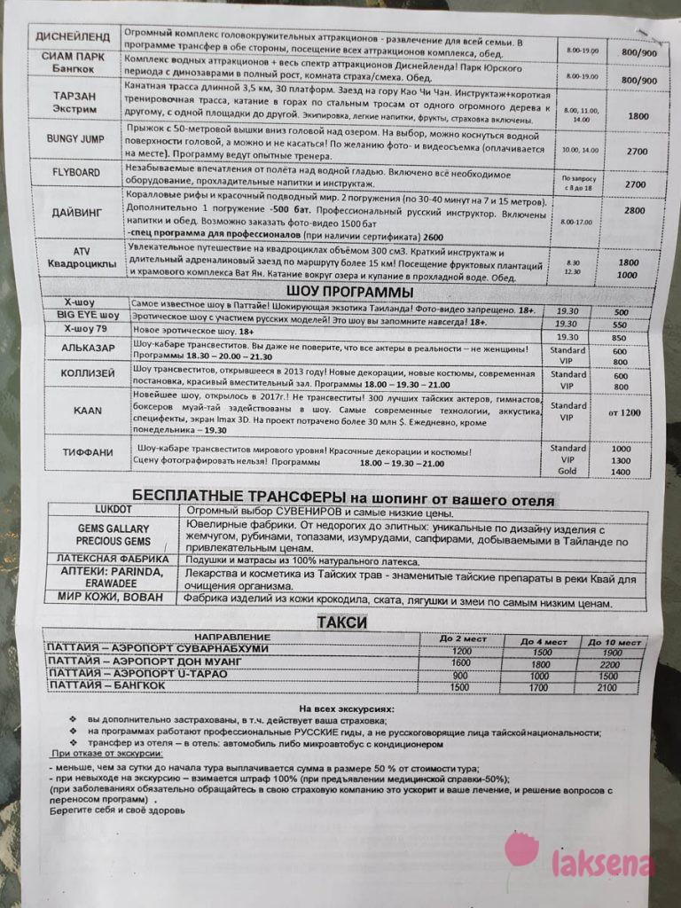 Цены на экскурсии в Паттайе 2020 Vision travel @ property