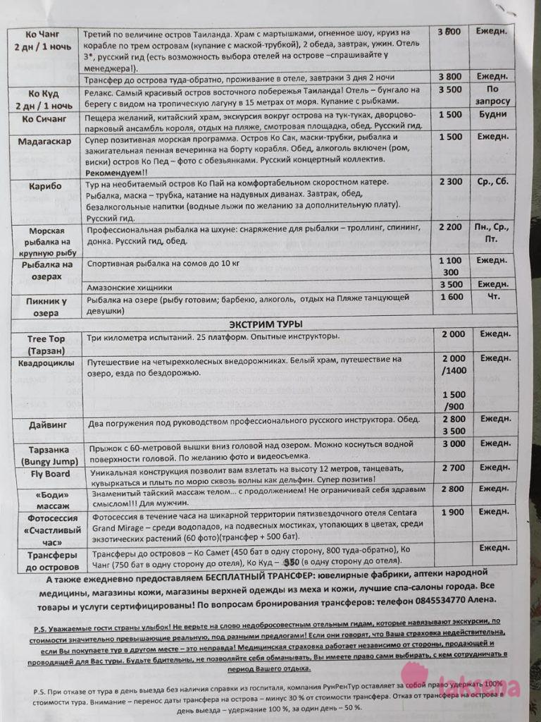 Цены на экскурсии в Паттайе 2020 Рун Рен Тур