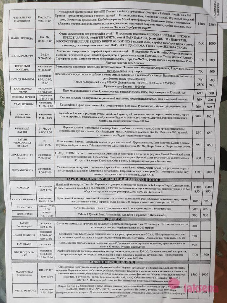 Цены на экскурсии в Паттайе Элита тревел