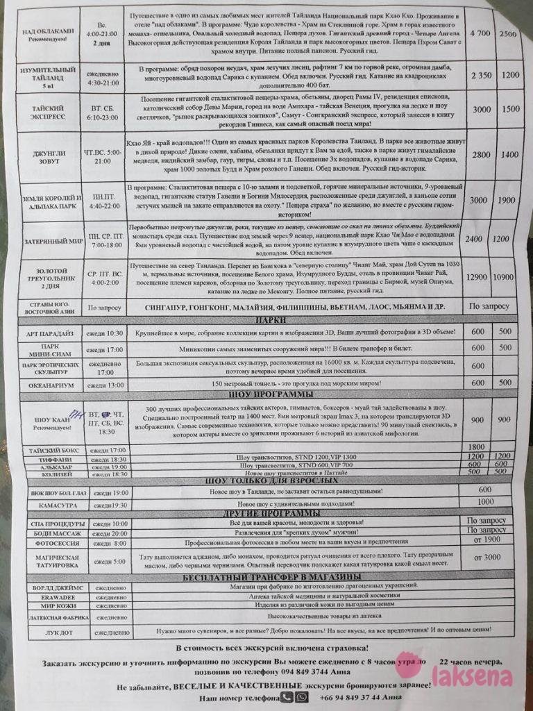 Цены на экскурсии в Паттайе 2020 Элита тревел