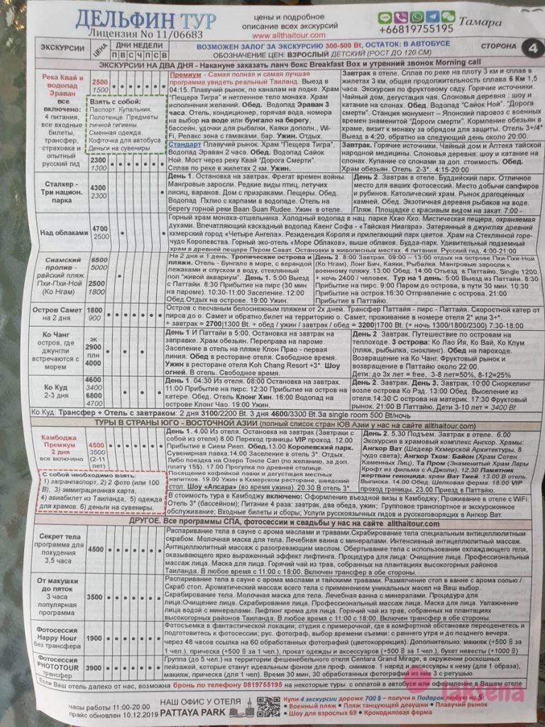 Цены на экскурсии в Паттайе 2020 Дельфин тур