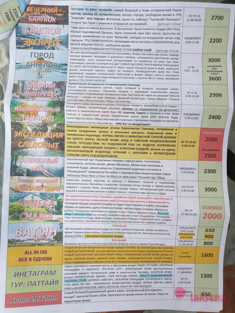 Цены на экскурсии в Паттайе ЧИП тур