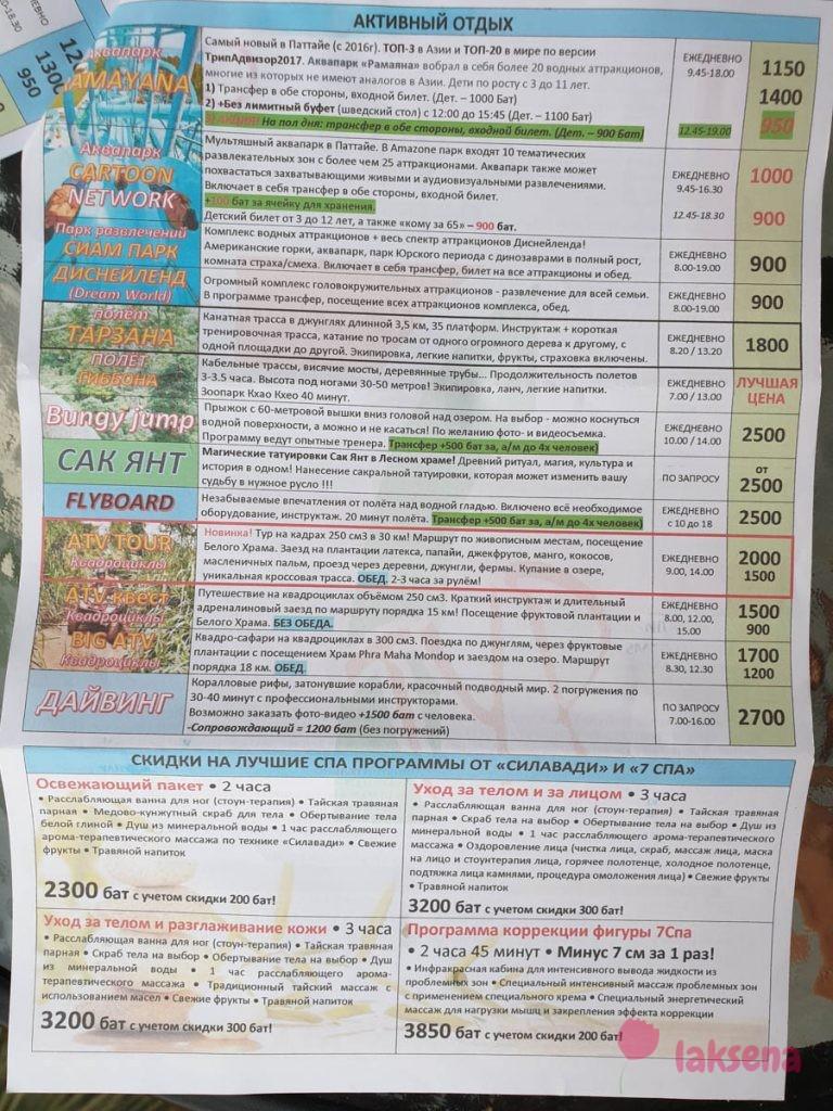 Цены на экскурсии в Паттайе