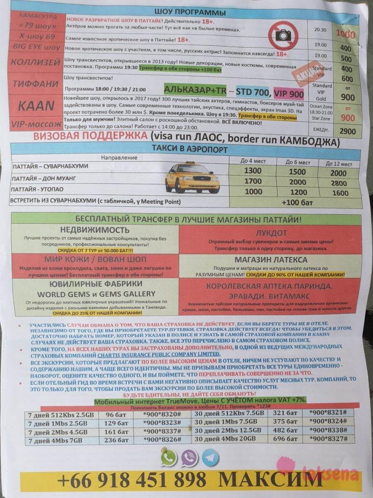 Цены на экскурсии в Паттайе 2020 ЧИП тур