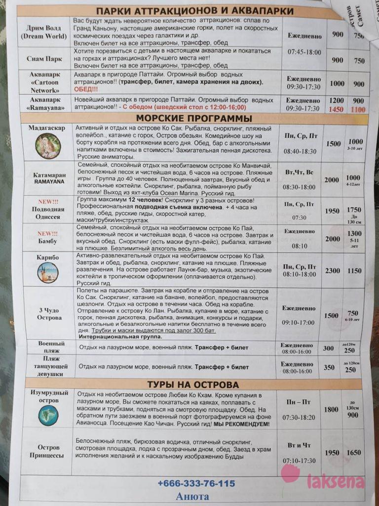 Цены на экскурсии  2020 DV tour