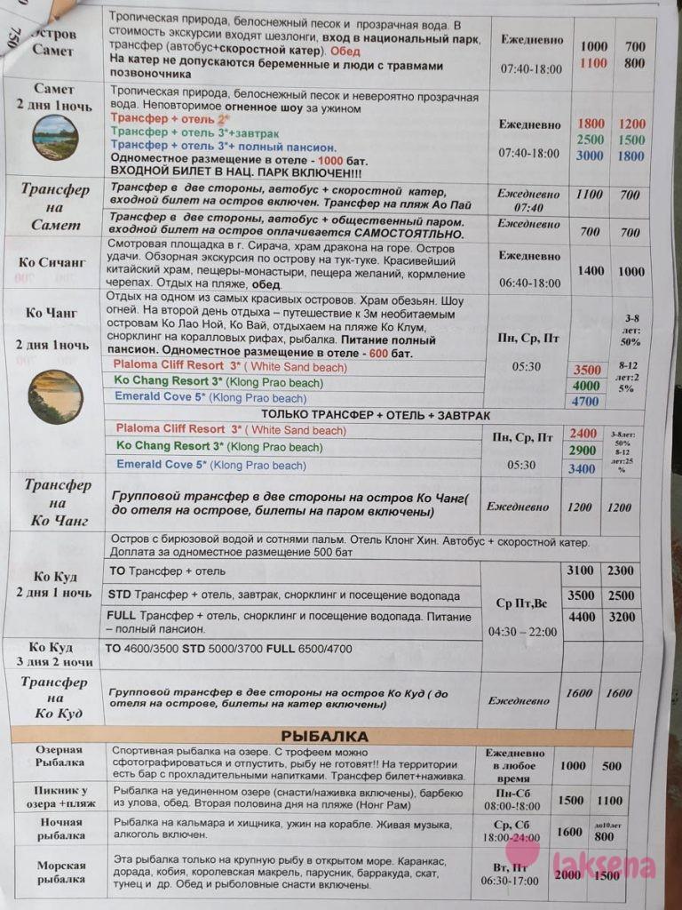 Цены на экскурсии в Паттайе 2020 DV tour