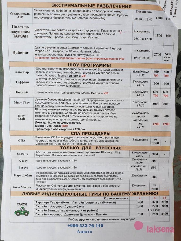 Цены на экскурсии в Паттайе DV tour