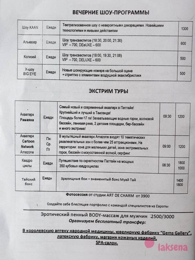 Цены на экскурсии в Паттайе 2020 Река Тур