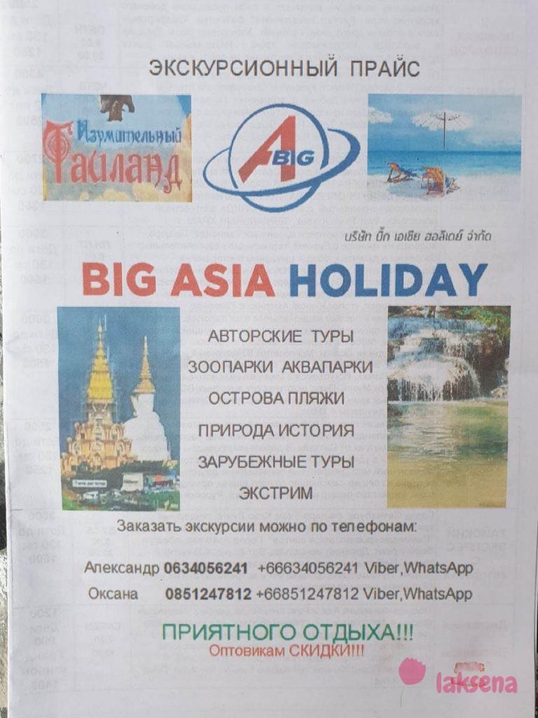 Цены на экскурсии в Паттайе 2020 Big Asia holiday