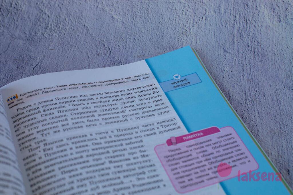 Словарные слова 8 класс (к программе Л.М. Рыбченковой, О.М. Александровой, О.В. Загоровской, А.Г. Нарушевич)